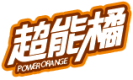 超能橘官方商城